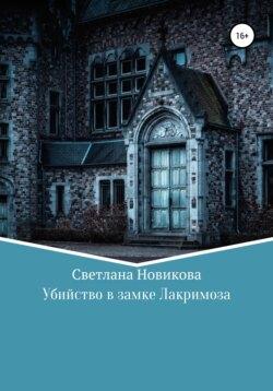 Светлана Новикова - Убийство в замке Лакримоза