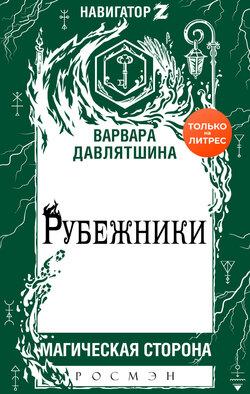 Варвара Давлятшина - Рубежники