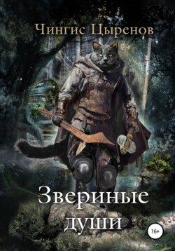 Чингис Цыренов - Звериные души
