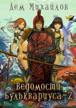 Дем Михайлов - Ведомости Бульквариуса – 2