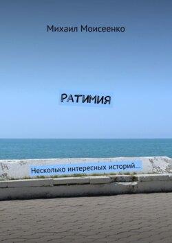 Михаил Моисеенко - Ратимия. Несколько интересных историй…