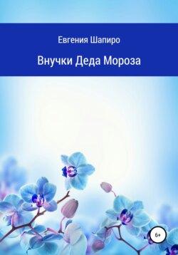 Евгения Шапиро - Внучки Деда Мороза