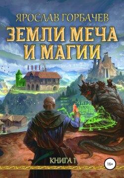 Ярослав Горбачев - Земли меча и магии. Книга 1. Часть 2