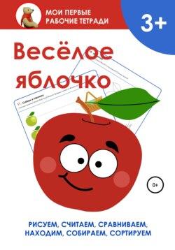 Екатерина Волконская - Весёлое яблочко. Мои первые рабочие тетради