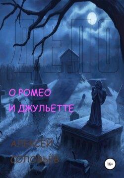 Алексей Соловьёв - Дело № 18/29 о Ромео и Джульетте