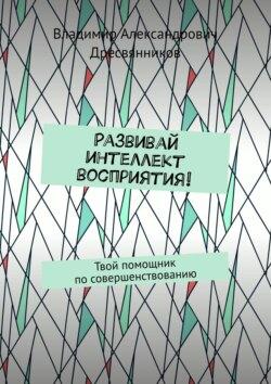 Владимир Дресвянников - Развивай интеллект восприятия! Твой помощник посовершенствованию