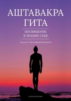 Глеб Давыдов - АштавакраГита. Посвящение в Знание Себя