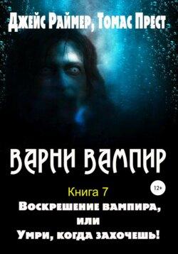 Дж. Раймер, Томас Прест, Л.И.Моргун - Воскрешение вампира