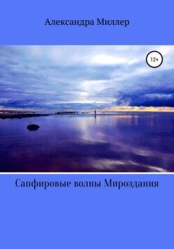 Александра Миллер - Сапфировые волны Мироздания