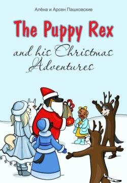 Алена Пашковская - Щенок Рекс и его Рождественские Приключения. The Puppy Rex and His Christmas Adventures.