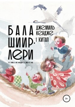 Джемиль КЕНДЖЕ - Бала шиирлери. I китап