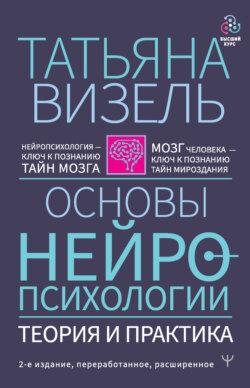 Татьяна Визель - Основы нейропсихологии. Теория и практика