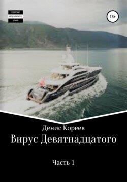 Денис Кореев - Вирус девятнадцатого. Часть 1