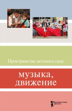 Коллектив авторов - Пространство детского сада: музыка, движение