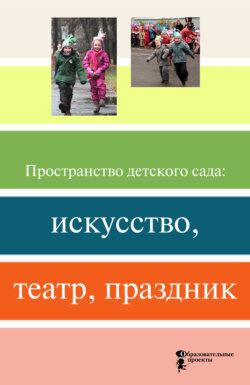 Коллектив авторов - Пространство детского сада: искусство, театр, праздник