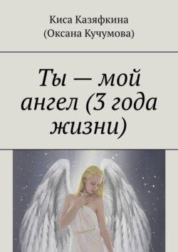 Киса Казяфкина - Ты– мой ангел