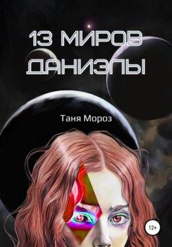 Таня Мороз - 13 Миров Даниэлы