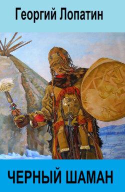 Георгий Лопатин - Черный шаман