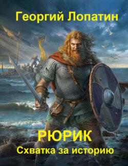 Георгий Лопатин - Рюрик. Схватка за историю
