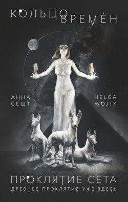 Анна Сешт, Helga Wojik - Кольцо времён. Проклятие Сета