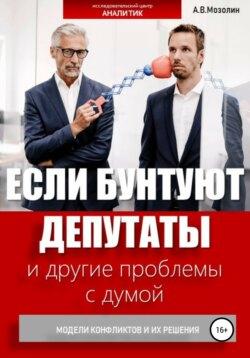 Андрей Мозолин - Если бунтуют депутаты и другие проблемы с думой. Модели конфликтов и их решения
