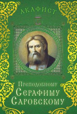 Сборник - Акафист преподобному Серафиму Саровскому