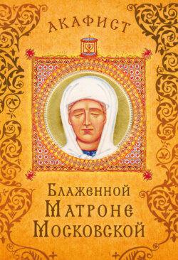 Сборник - Акафист блаженной Матроне Московской