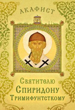 Сборник - Акафист святителю Спиридону Тримифунтскому