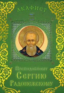 Сборник - Акафист преподобному Сергию Радонежскому