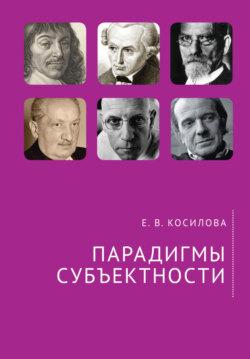 Елена Косилова - Парадигмы субъектности