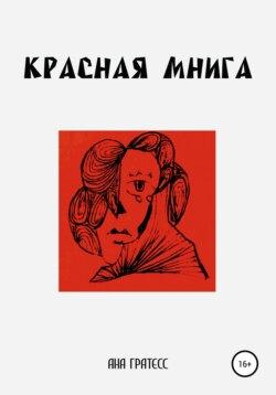 Ана Гратесс - Красная Мнига
