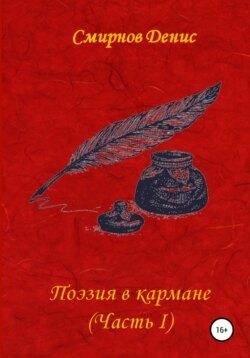 Денис Смирнов - Поэзия в кармане