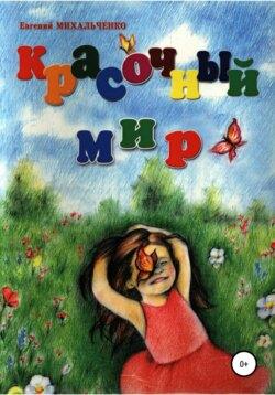 Евгений Михальченко - Красочный Мир