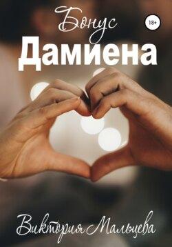 Виктория Мальцева - Бонус Дамиена