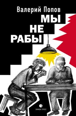 Валерий Попов - Мы не рабы