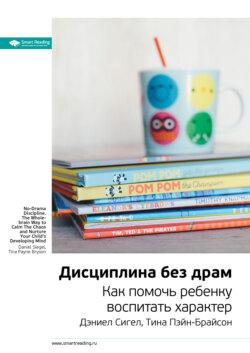 Smart Reading - Ключевые идеи книги: Дисциплина без драм. Как помочь ребенку воспитать характер. Дэниел Сигел, Тина Пэйн-Брайсон