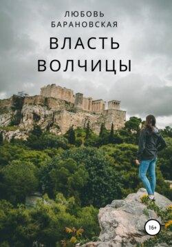 Любовь Барановская - Власть Волчицы