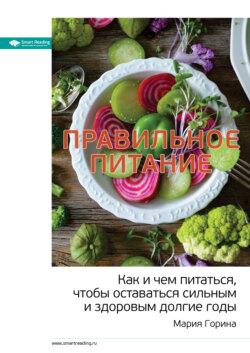 Smart Reading - Ключевые идеи: Правильное питание. Как и чем питаться, чтобы оставаться сильным и здоровым долгие годы