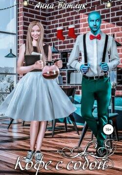 Анна Батлук - Кофе с собой