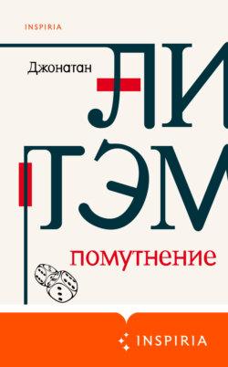 Джонатан Литэм - Помутнение