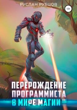 Руслан Рубцов - Перерождение Программиста в Мире Магии. Том 3