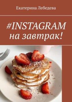 Екатерина Лебедева - #INSTAGRAM назавтрак!