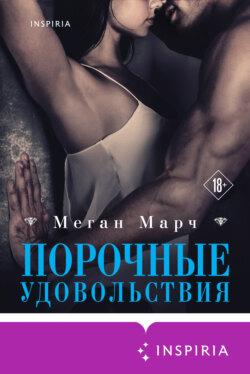 Меган Марч - Порочные удовольствия