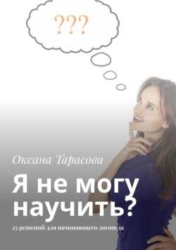 Оксана Тарасова - Я немогу научить? 25решений для начинающего логопеда