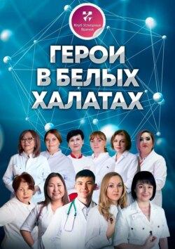 Анна Дегтярева, Лада Вагапова - Герои вбелых халатах