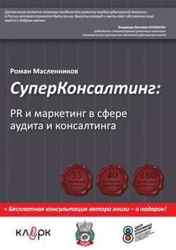 Роман Масленников - СуперКонсалтинг: PR и маркетинг в сфере аудита и консалтинга