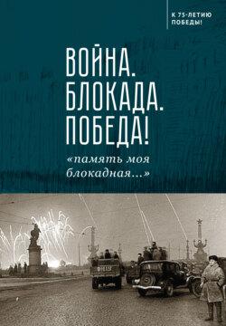 Сборник, Николай Сотников - Война. Блокада. Победа! «память моя блокадная…»