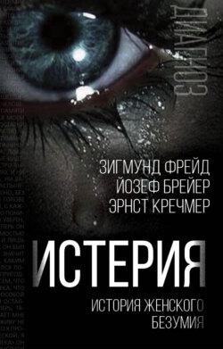 Зигмунд Фрейд, Йозеф Брейер - Истерия. История женского безумия