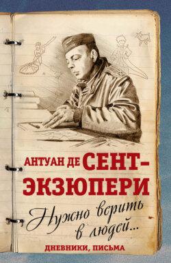 Антуан де Сент-Экзюпери - Нужно верить в людей… Дневники, письма