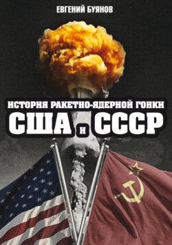 Евгений Буянов - История ракетно-ядерной гонки США и СССР